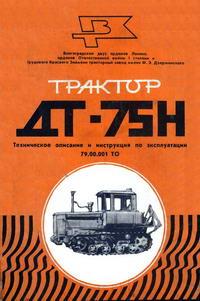 Трактор ДТ-75Н. Техническое описание и инструкция по эксплуатации — обложка книги.