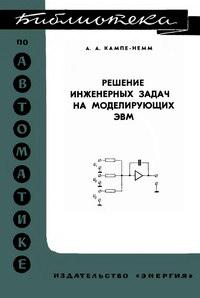 Библиотека по автоматике, вып. 367. Решение инженерных задач на моделирующих ЭВМ — обложка книги.