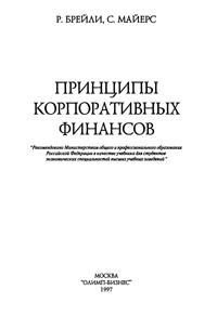 Принципы корпоративных финансов — обложка книги.