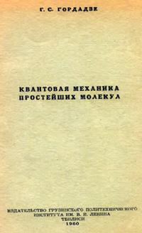 Квантовая механика простейших молекул — обложка книги.
