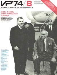Изобретатель и рационализатор №08/1974 — обложка книги.