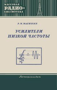 Массовая радиобиблиотека. Вып. 183. Усилители низкой частоты — обложка книги.