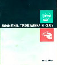 Автоматика, телемеханика и связь №12/1980 — обложка книги.