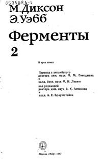 Ферменты. Т. 2 — обложка книги.