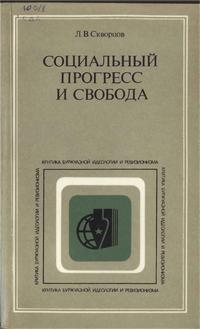 Критика буржуазной идеологии и ревизионизма. Социальный прогресс и свобода — обложка книги.