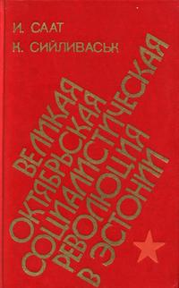 Великая Октябрьская социалистическая революция в Эстонии — обложка книги.