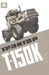 Трактор Т-150К — обложка книги.