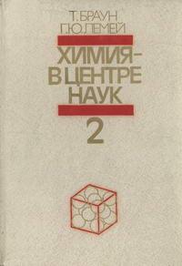Химия - в центре наук. Часть 2 — обложка книги.