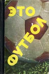 Это футбол — обложка книги.