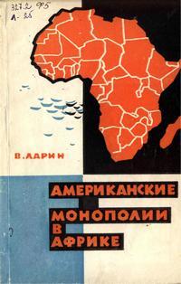 Американская монополия в Африке — обложка книги.
