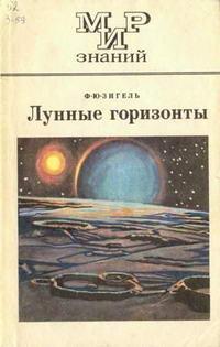 Мир знаний. Лунные горизонты — обложка книги.