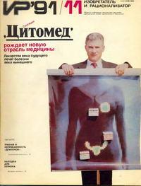 Изобретатель и рационализатор №11/1991 — обложка книги.