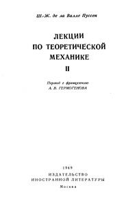 Лекции по теоретической механике. Т.2 — обложка книги.