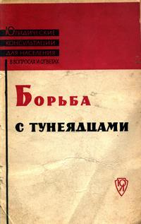 Борьба с тунеядцами — обложка книги.