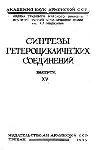 Синтезы гетероциклических соединений. Выпуск XV — обложка книги.