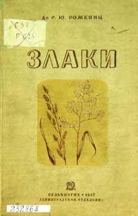 Злаки введение и изучение кормовых и хлебных злаков — обложка книги.