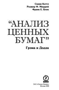 Анализ ценных бумаг, 4 изд. — обложка книги.