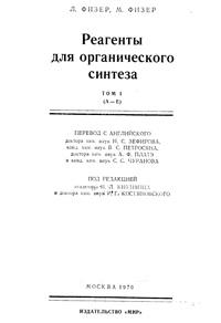 Реагенты для органического синтеза. Том 1 (А-Д) — обложка книги.