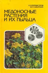 Медоносные растения и их пыльца — обложка книги.