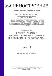 Машиностроение. Энциклопедический словарь. Том 14 — обложка книги.