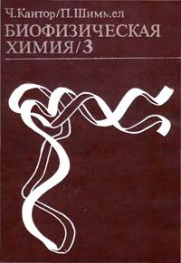 Биофизическая химия. Т. 3 — обложка книги.