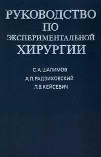 Руководство по экспериментальной хирургии — обложка книги.
