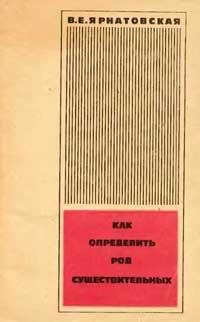Как определить род существительных в немецком языке — обложка книги.