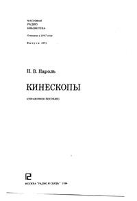 Массовая радиобиблиотека. Вып. 1071. Кинескопы. Справочное пособие — обложка книги.