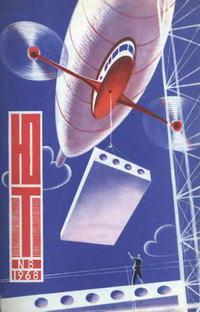 Юный техник №08/1968 — обложка книги.