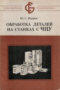 Библиотека станочника. Обработка деталей на станках с ЧПУ — обложка книги.