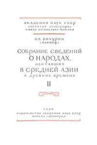 Собрание сведений о народах, обитавших в Средней Азии в древние времена. 2 том — обложка книги.