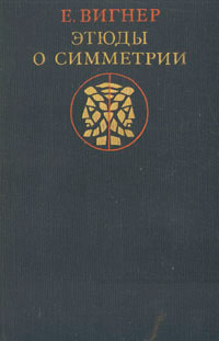 Этюды о симметрии — обложка книги.