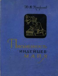 Письменность индейцев Майя — обложка книги.
