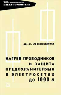 Библиотека электромонтера, выпуск 219. Нагрев проводников и защита предохранителями в электросетях до 1000 в — обложка книги.