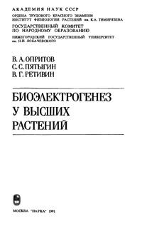 Биоэлектрогенез у высших растений — обложка книги.