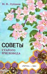 Советы старого пчеловода — обложка книги.