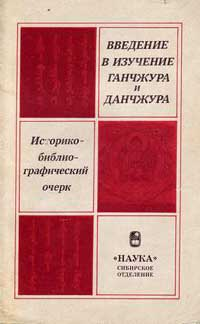 Введение в изучение Ганчжура и Данчжура — обложка книги.