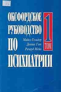 Оксфордское руководство по психиатрии. В 2-х томах. Т.1. — обложка книги.