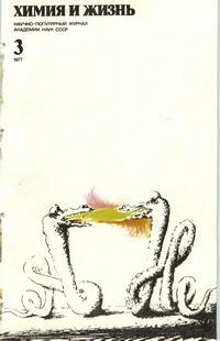 Химия и жизнь №03/1977 — обложка книги.
