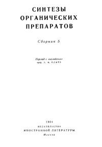Синтезы органических препаратов. Сборник 5 — обложка книги.