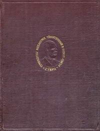 Принципы механики, изложенные в новой связи — обложка книги.