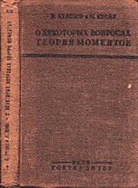 О некоторых вопросах теории моментов — обложка книги.