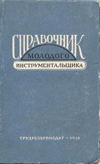 Справочник молодого инструментальщика — обложка книги.