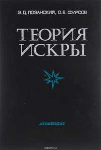 Теория искры — обложка книги.