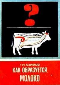 Как образуется молоко — обложка книги.