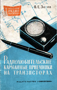 Массовая радиобиблиотека. Вып. 521. Радиолюбительские карманные приемники на транзисторах — обложка книги.