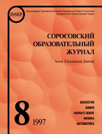 Соросовский образовательный журнал, 1997, №8 — обложка книги.