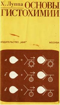 Основы гистохимии — обложка книги.