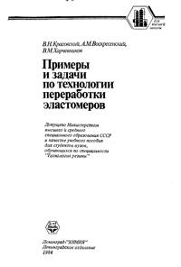 Примеры и задачи по технологии переработки эластомеров — обложка книги.