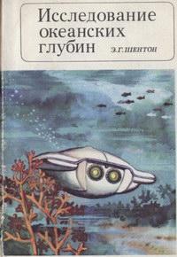 Исследование океанских глубин — обложка книги.
